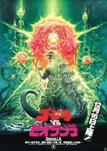 Godzilla Vs Biolante