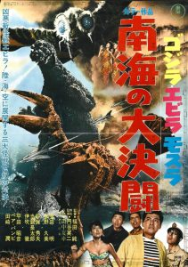 Godzilla Vs Sea Monster
